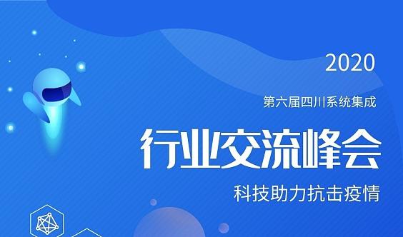 2020第六届四川集成行业交流峰会