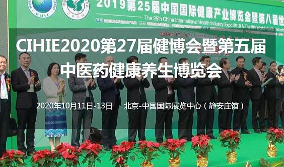 2020第27届健博会暨第5届北京中医药养生展览会-秋季