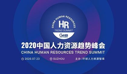 互动吧-环球人力资源智库 2020中国人力资源趋势峰会●苏州站