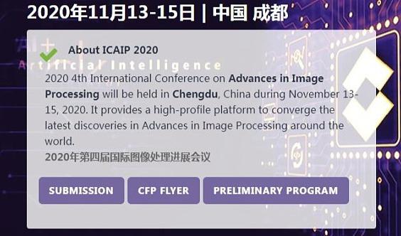 2020年第四届国际图像处理进展会议