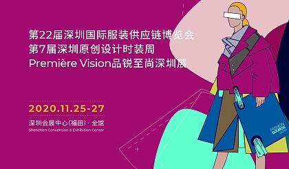 互动吧-第22届深圳国际服装供应链博览会