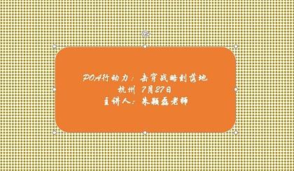 互动吧-朱颖磊老师-POA行动力:击穿战略到落地-杭州-7月27日