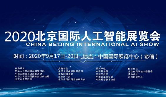 2020北京国际人工智能展-AI EXPO BEIJING