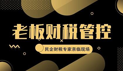 互动吧-《老板财税管控》7月12日赤峰站-帮助民企老板提升企业20%利润!