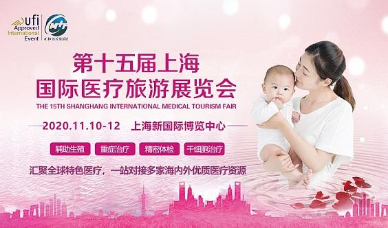 2020年第十五届上海国际医疗旅游展 国际肿瘤医学研讨会暨世界生殖医学论坛