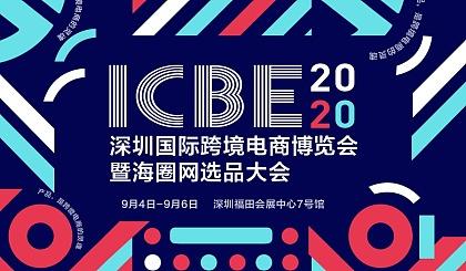 互动吧-2020 ICBE 深圳国际跨境电商博览会暨海圈网选品大会