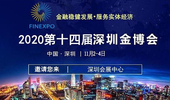 2020第十四届(深圳)国际金融博览会