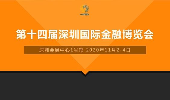 2020第十四届中国深圳金融展会