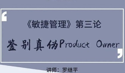 互动吧-这堂课所有项目经理都该学一学,如何鉴别真伪Product Owner?
