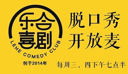 互动吧-乐合喜剧脱口秀开放麦每周三周四单口喜剧吐槽大会