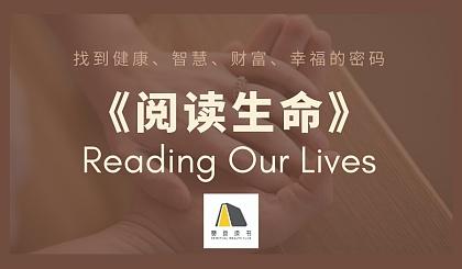互动吧-阅读生命---找到幸福、健康的人生密码