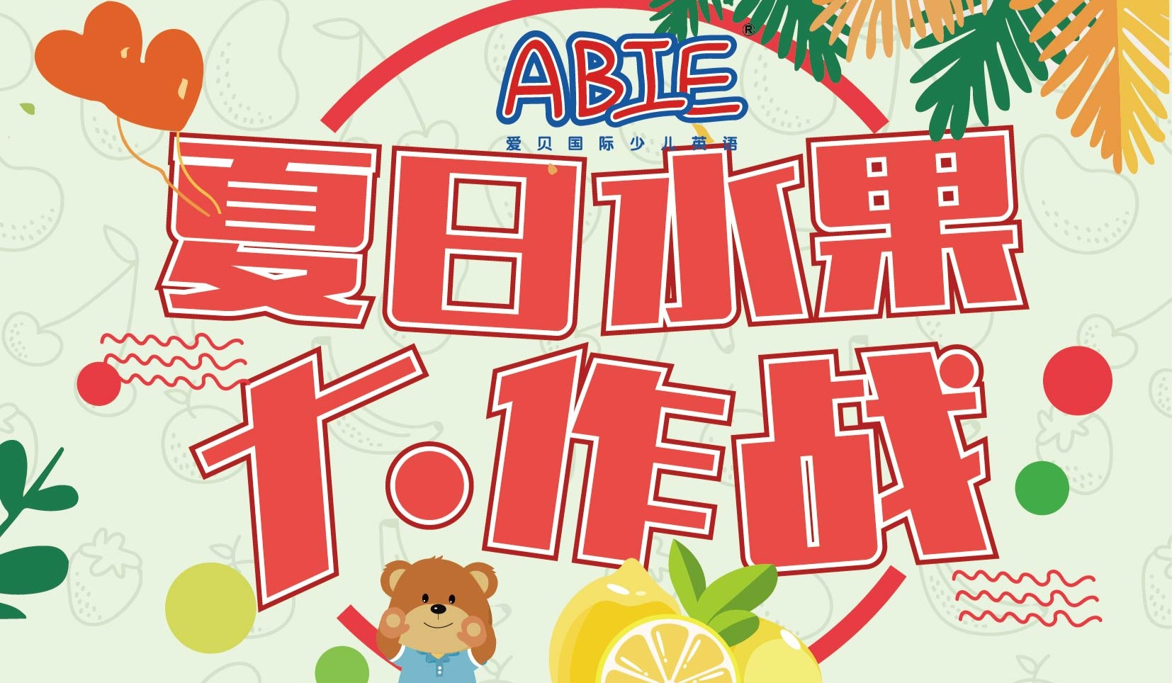 爱贝英语【夏日水果大作战】