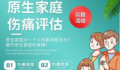 互动吧-【公益活动】原生家庭对一个人的影响有多大?离开原生家庭的束缚!