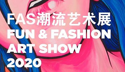 互动吧-FAS 2020北京潮流艺术展