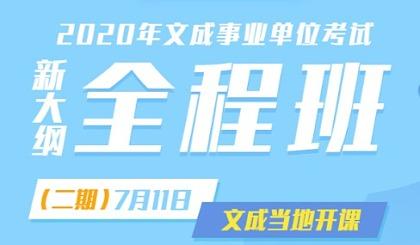 互动吧-【文成事业】2020年文成事业新大纲冲刺,8月1日开班!
