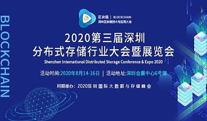 互动吧-2020第三届深圳分布式存储行业大会暨展览会