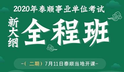 互动吧-【泰顺事业】2020年泰顺事业新大纲冲刺班,8月2日开班!