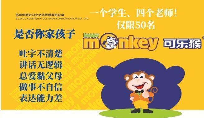 99元4次课,主持表演课程大放送!可乐猴语言艺术——专注语言艺术10年