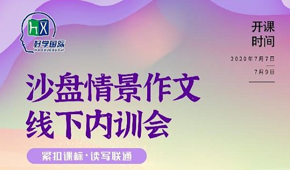《好学沙盘情景作文》线下合作伙伴内训会7月23-24日