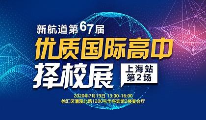 互动吧-上海第67届国际初高中名校展
