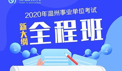 互动吧-【市区事业】2020年温州事业单位考试冲刺班,8月2日开班!