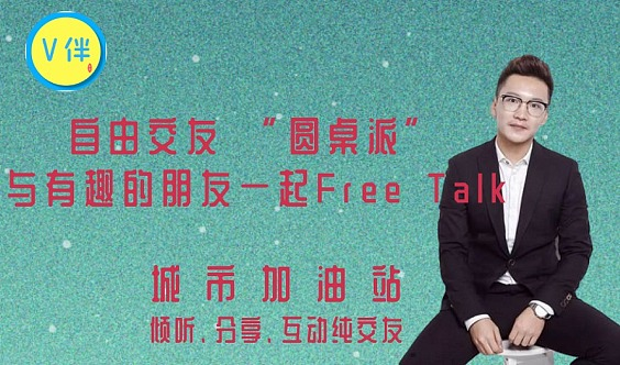 "V 伴  周末加油站:自由交友 ""圆桌派""与有趣的朋友一起Free Talk"