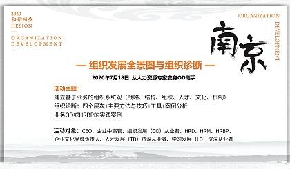 互动吧-【7月18日南京沙龙】组织发展(OD)全景图与组织诊断:从人力资源专家变身OD高手