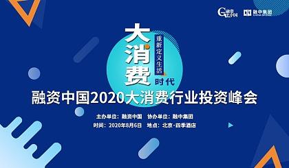 互动吧-融资中国2020大消费行业投资峰会