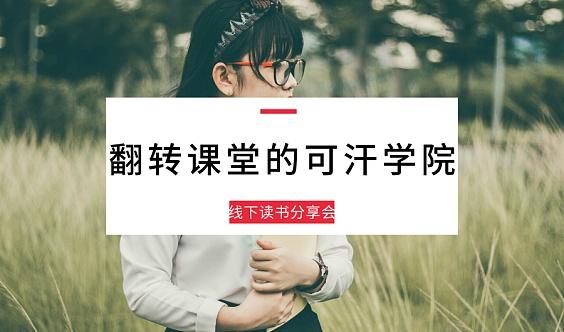 活动报名 | 樊洛线下乐道书友驿站7月15日(周三)上午《翻转课堂的可汗学院》读书会