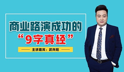 """互动吧-【武向阳直播】商业路演成功的""""9字真经"""""""