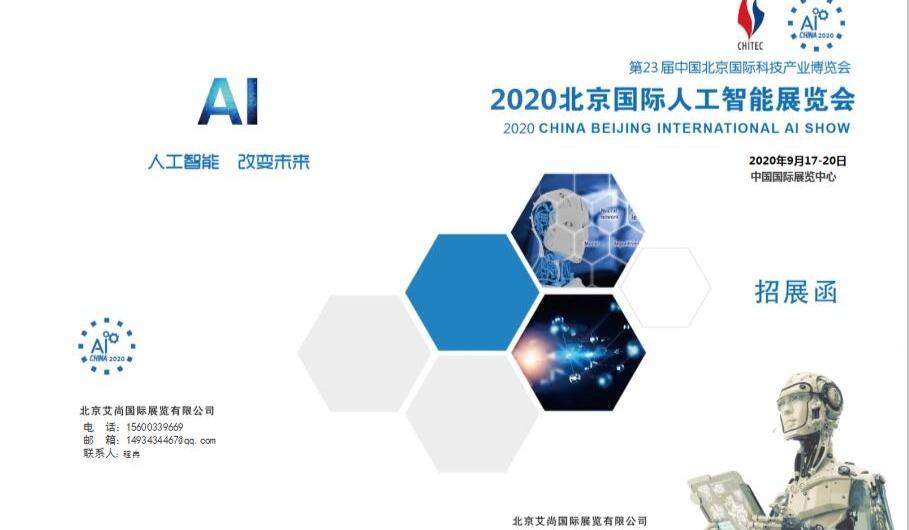 2020年第二十三届北京科博会【北京人工智能科技展】