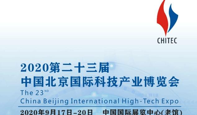 2020中国北京科博会-北京科博会