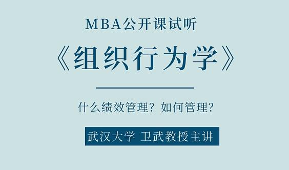 武汉大学 卫武教授主讲《组织行为学》MBA课程试听