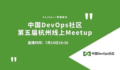 互动吧-中国DevOps社区第五届杭州线上Meetup