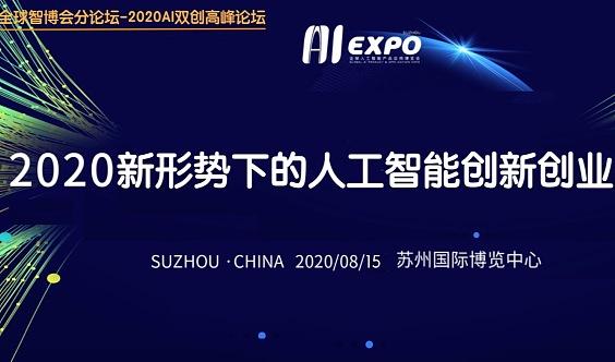 2020新形势下的人工智能创新创业论坛