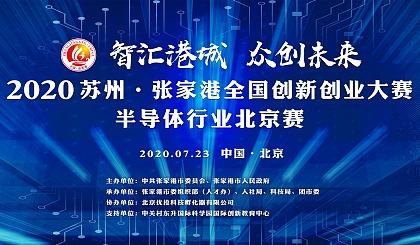 互动吧-【7.23】北京半导体赛-2020苏州●张家港全国创新创业大赛