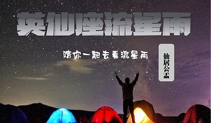 互动吧-【英仙座流星雨系列】8.7-8.9穿越仙居公盂仙境,不只是星河,千米海拔露营