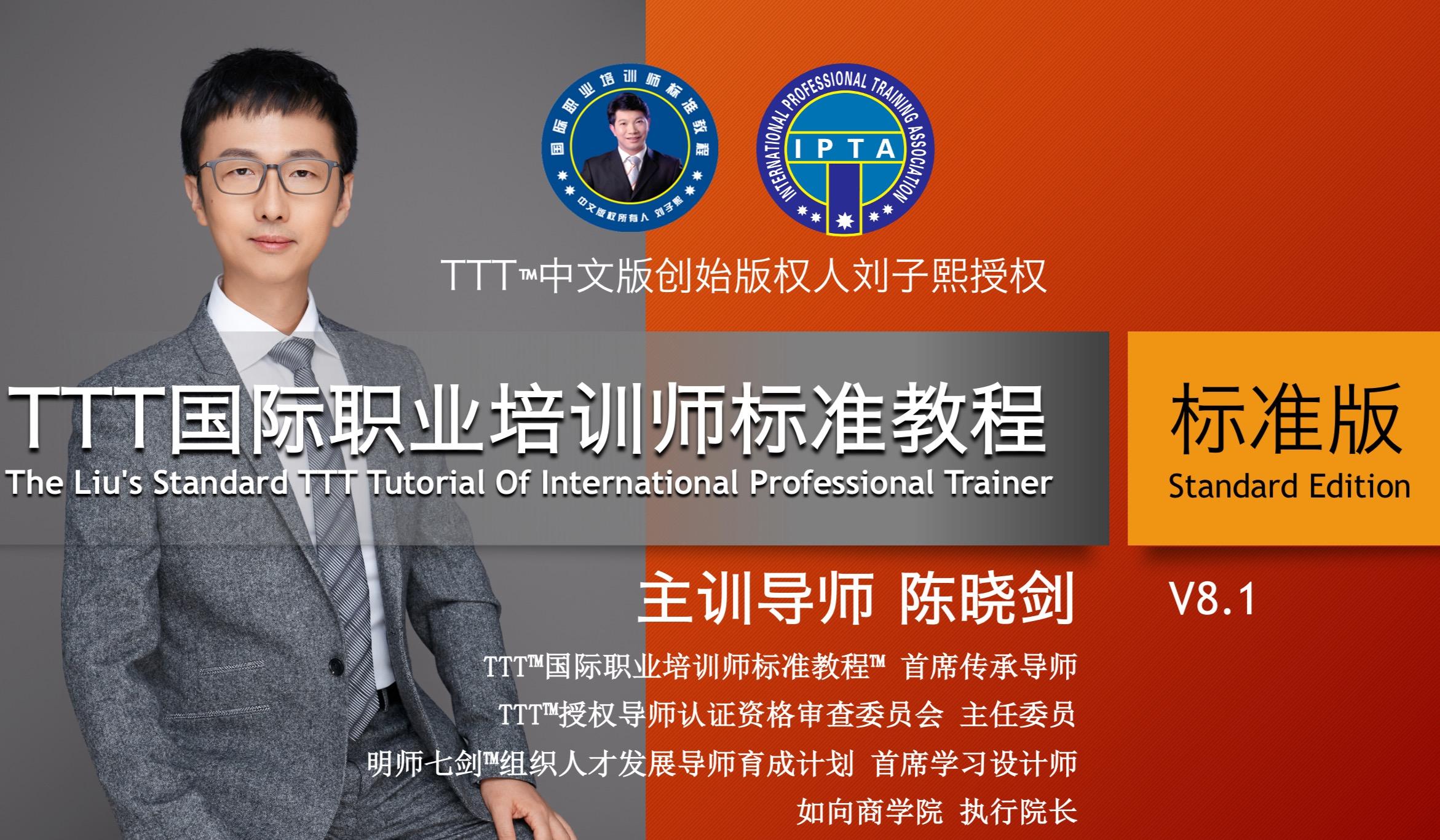 324期TTT国际职业培训师标准教程认证班(2020.8.21-23成都)