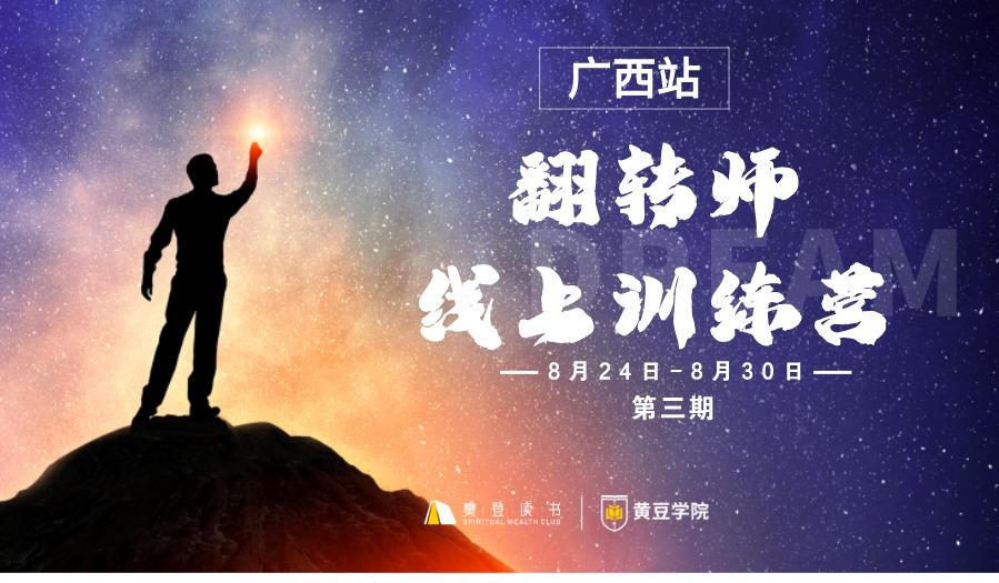 樊登读书翻转师线上训练营第三期(广西站)
