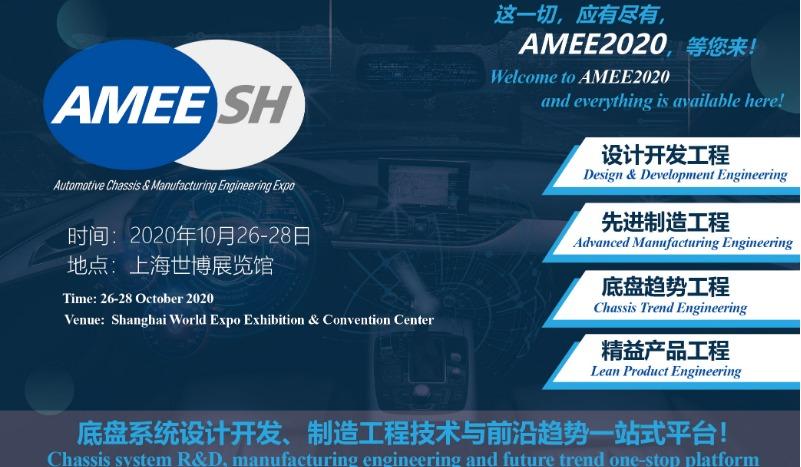 2020AMEE汽车底盘工程技术展览会-汽车底盘零部件展