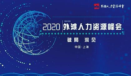 互动吧-2020外滩人力资源峰会