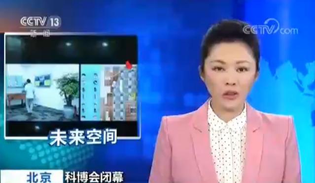 2020中国国际科技展【北京科博会】官方网站