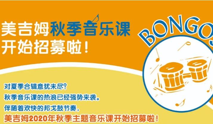 """【美吉姆金奥店】""""Bongos""""秋季音乐课周三、周四报名通道"""