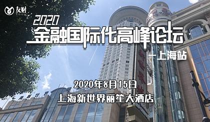 互动吧-2020金融国际化高峰论坛全国巡展-上海站