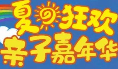 【2020年8月会员活动】金奥美吉姆会员活动