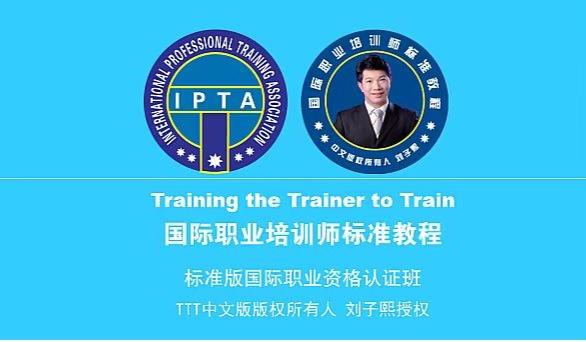 预报名:TTT 国际职业培训师认证班(IPTA标准版)