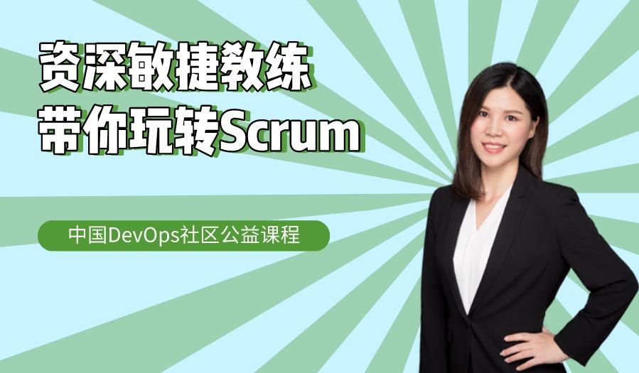 资深敏捷教练带你玩转Scrum丨中国DevOps社区公益课