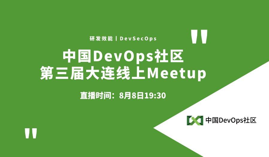 中国DevOps社区第三届大连线上Meetup