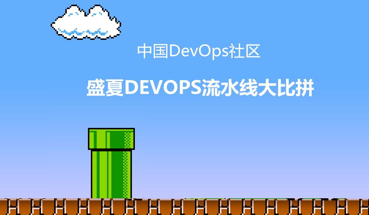 2020中国DevOps社区流水线大赛