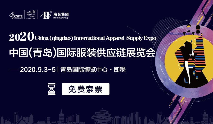 2020中国(青岛)国际服装供应链博览会